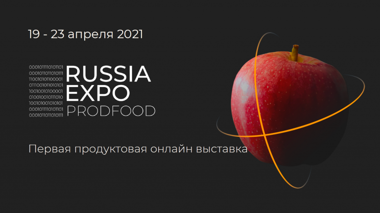 ВЫСТАВКА RUSSIA EXPO: PRODFOOD